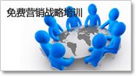 免费营销战略培训
